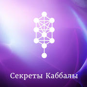 72 secret kabbalah2
